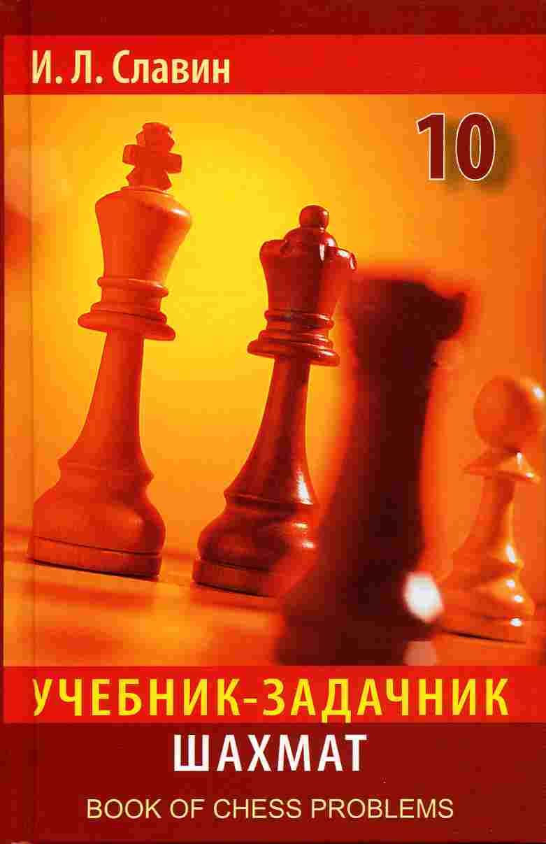 4 шахмат том славин учебник задачник