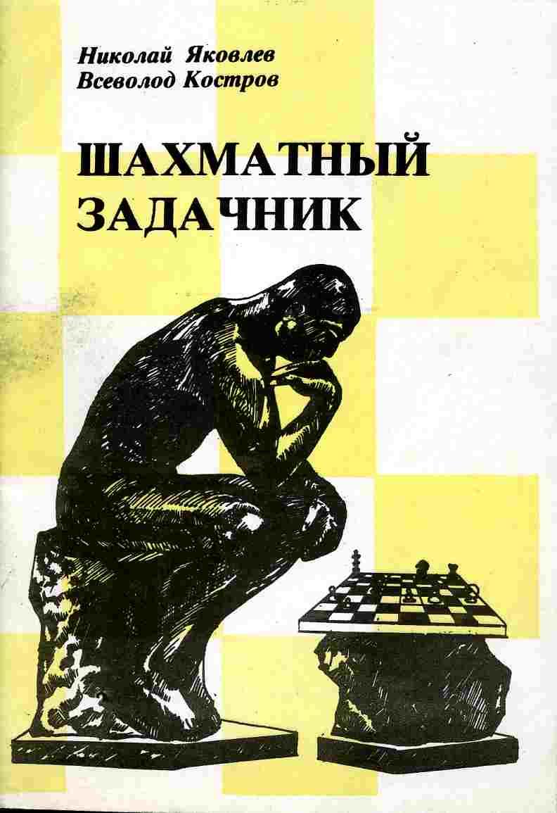 Балашова е шахматы задачник i ступень скачать