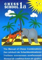 The Manual of Chess Combinations 1a Chess school